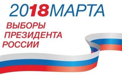 ehmblema-vyborov-prezidenta-2018-goda-11.jpg